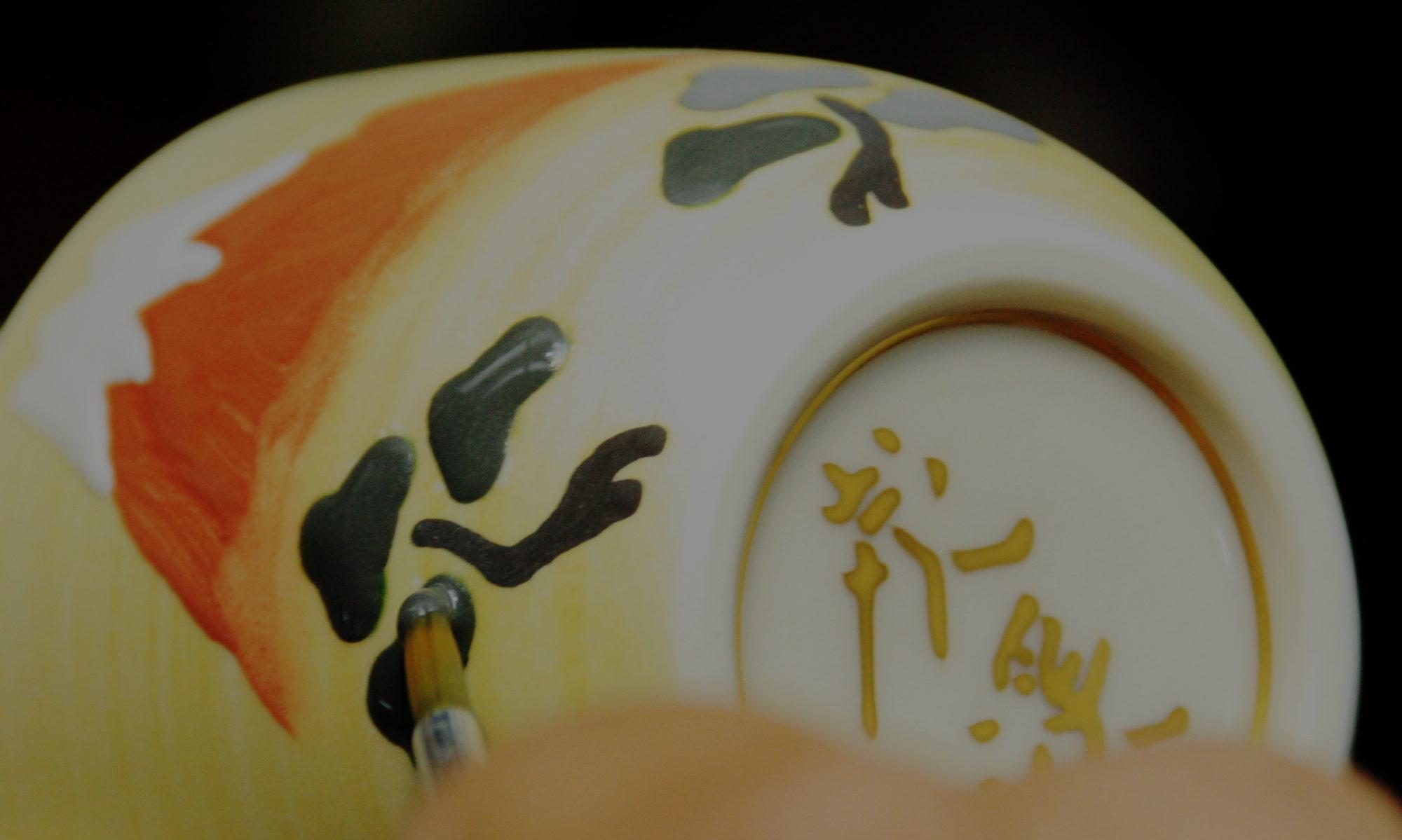 炭渓窯 - 協同組合 炭山陶芸